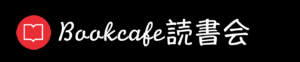 ブックカフェ読書会